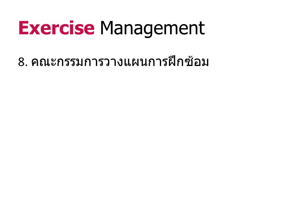 คณะกรรมการ วางแผนการฝึกซ้อม -นายก อบต.,หน.หน่วยงาน,ผู้กำกับ, กำนัน คณะกรรมการ ประเมินผลการฝึกซ้อม -สคร,สสจ.,สสอ.