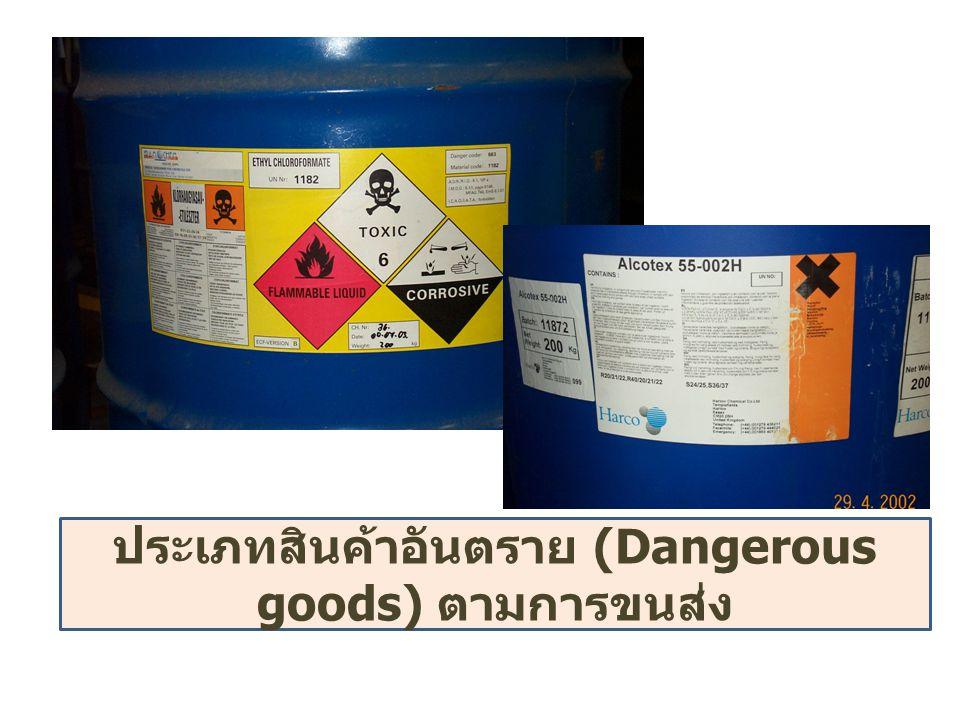 ประเภทสินค้าอันตราย (Dangerous goods) ตามการขนส่ง