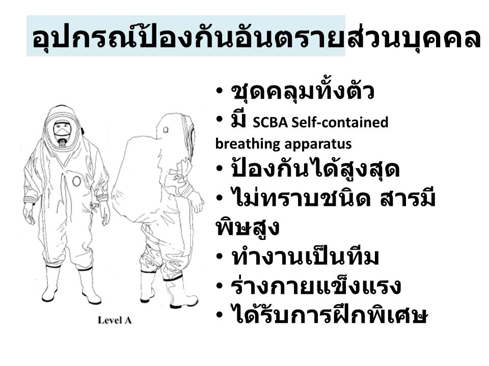 ชุดคลุมทั้งตัว มี SCBA Self-contained breathing apparatus ป้องกันได้สูงสุด ไม่ทราบชนิด สารมี พิษสูง ทำงานเป็นทีม ร่างกายแข็งแรง ได้รับการฝึกพิเศษ อุปกรณ์ป้องกันอันตรายส่วนบุคคล