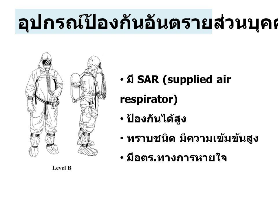 มี SAR (supplied air respirator) ป้องกันได้สูง ทราบชนิด มีความเข้มข้นสูง มีอตร.ทางการหายใจ อุปกรณ์ป้องกันอันตรายส่วนบุคคล