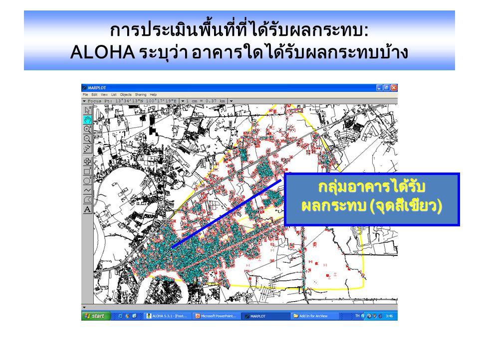 การประเมินพื้นที่ที่ได้รับผลกระทบ: ALOHA ระบุว่า อาคารใดได้รับผลกระทบบ้าง กลุ่มอาคารได้รับ ผลกระทบ (จุดสีเขียว)