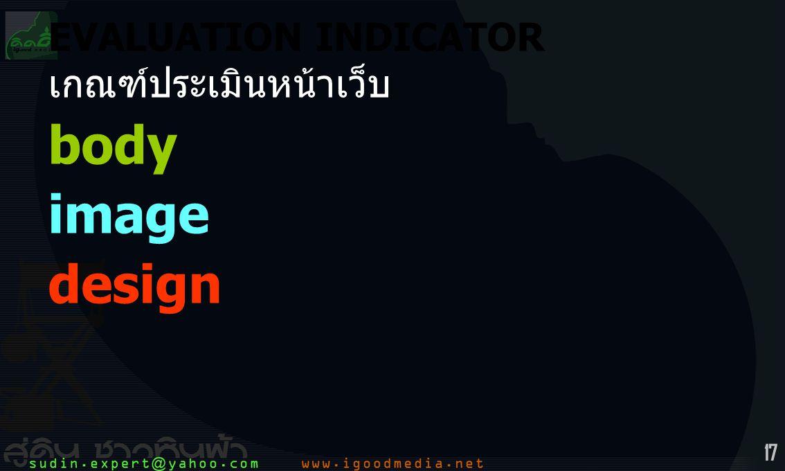 17 EVALUATION INDICATOR เกณฑ์ประเมินหน้าเว็บ body image design