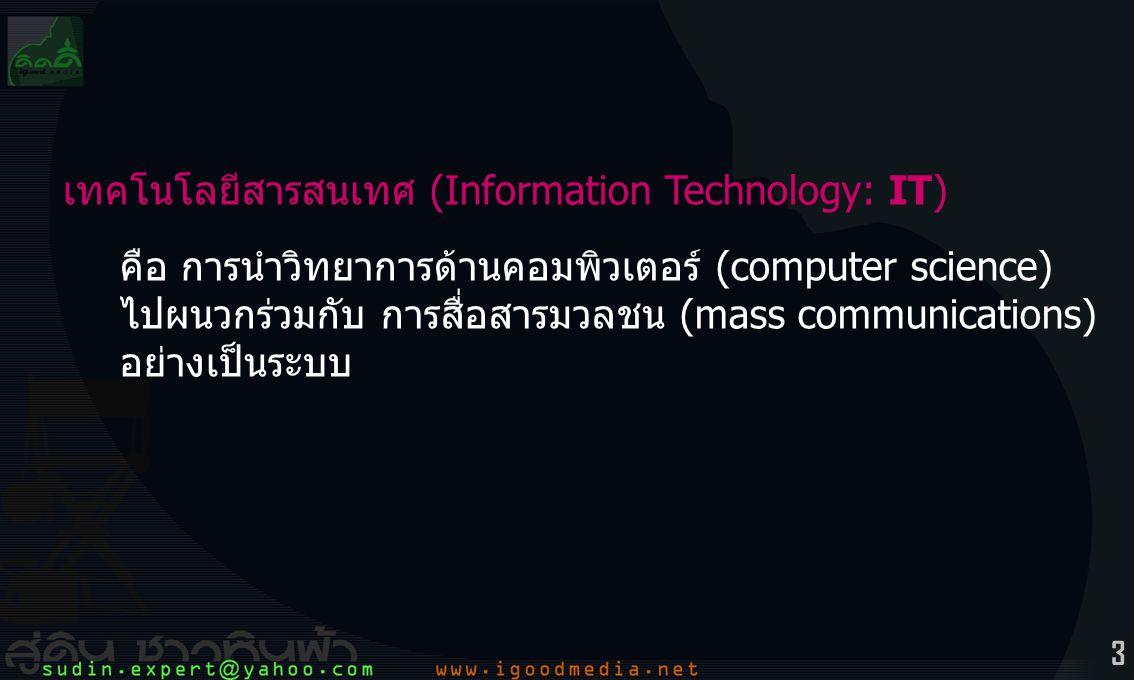 3 เทคโนโลยีสารสนเทศ (Information Technology: IT) คือ การนำวิทยาการด้านคอมพิวเตอร์ (computer science) ไปผนวกร่วมกับ การสื่อสารมวลชน (mass communications) อย่างเป็นระบบ