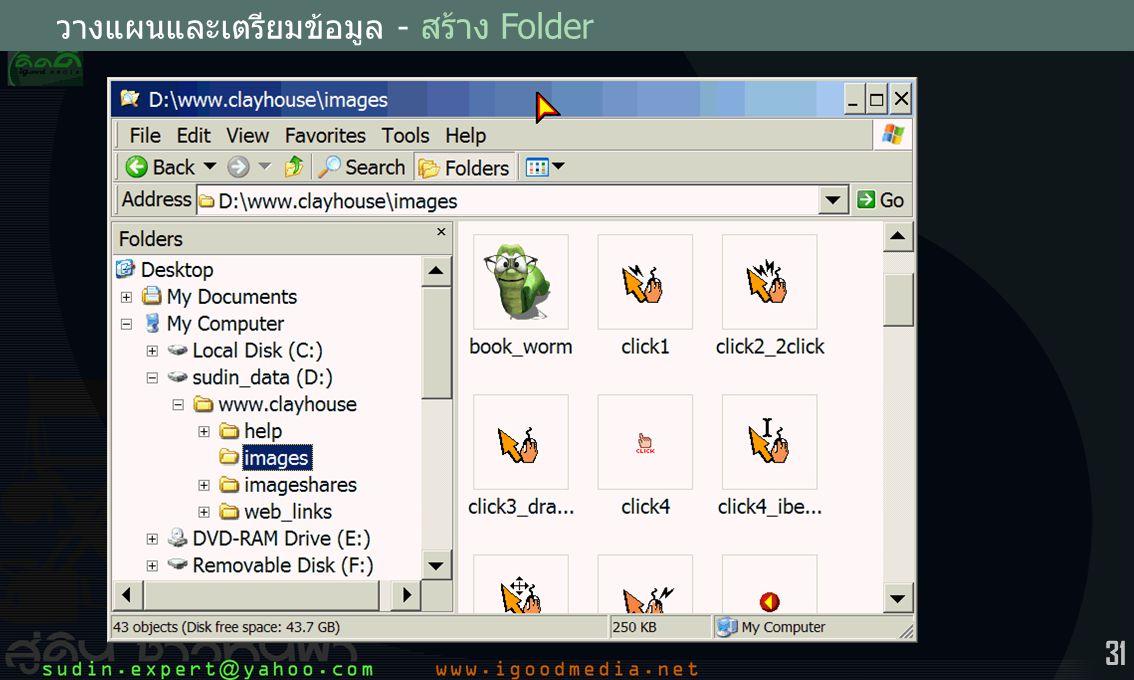 31 วางแผนและเตรียมข้อมูล - สร้าง Folder