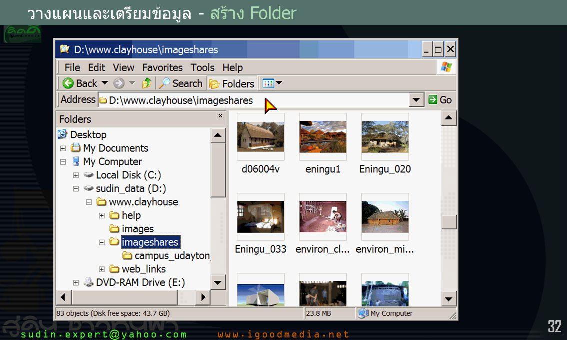 32 วางแผนและเตรียมข้อมูล - สร้าง Folder