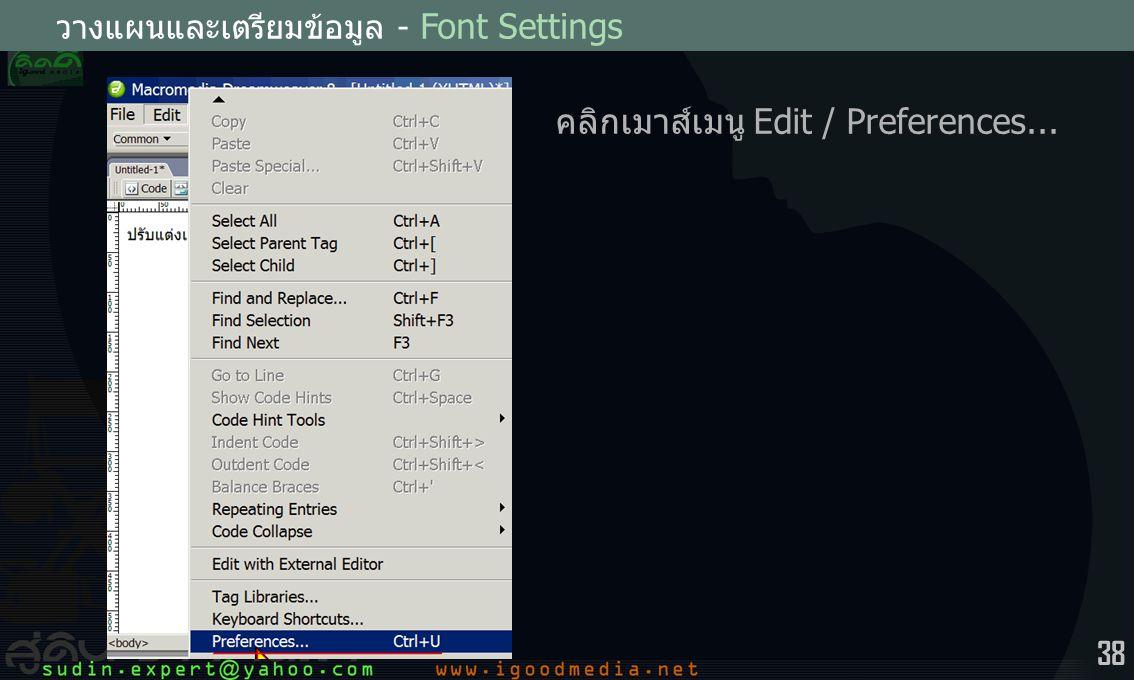38 วางแผนและเตรียมข้อมูล - Font Settings คลิกเมาส์เมนู Edit / Preferences...