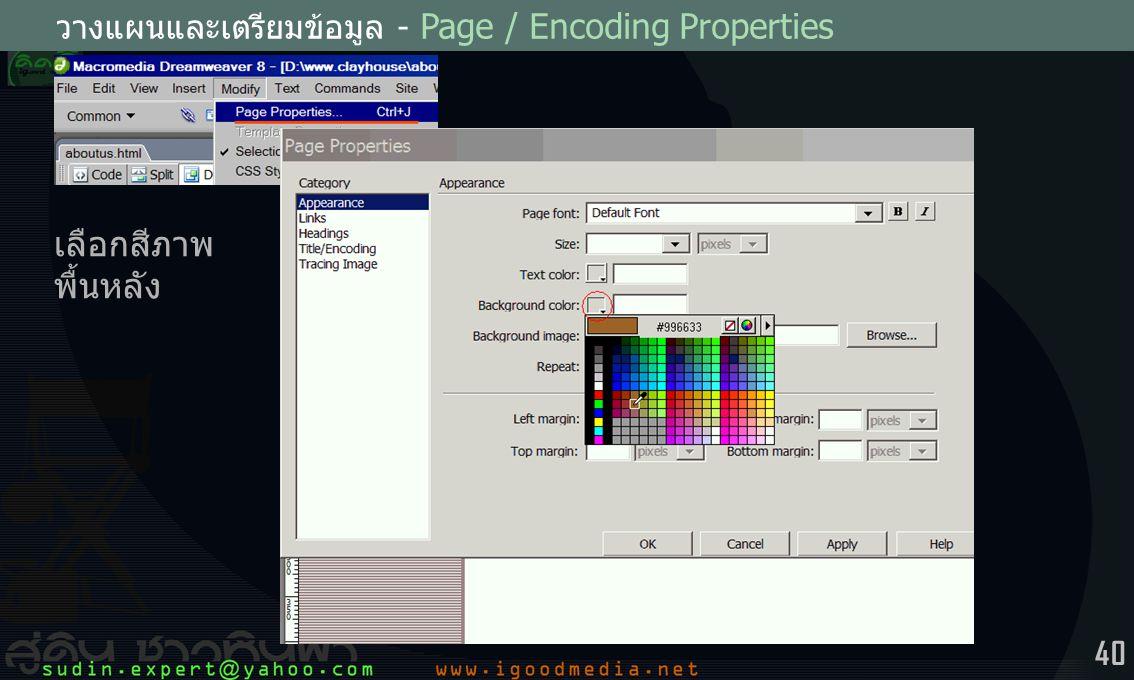 40 วางแผนและเตรียมข้อมูล - Page / Encoding Properties เลือกสีภาพ พื้นหลัง