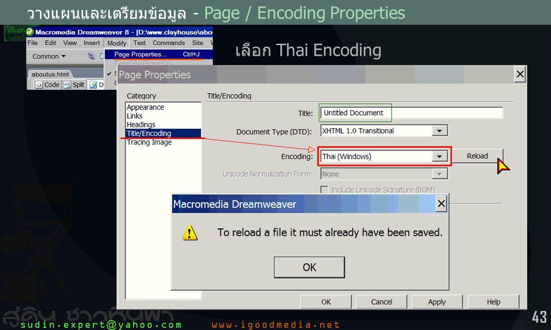 43 วางแผนและเตรียมข้อมูล - Page / Encoding Properties เลือก Thai Encoding