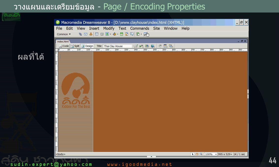 44 วางแผนและเตรียมข้อมูล - Page / Encoding Properties ผลที่ได้