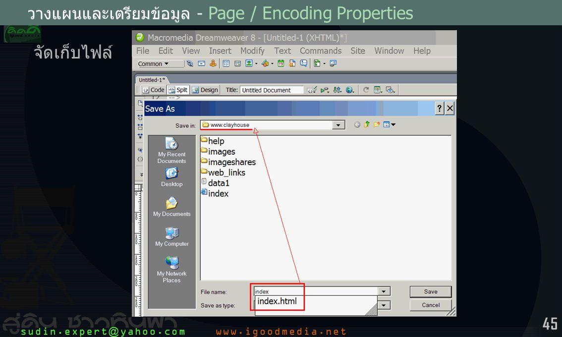 45 วางแผนและเตรียมข้อมูล - Page / Encoding Properties จัดเก็บไฟล์