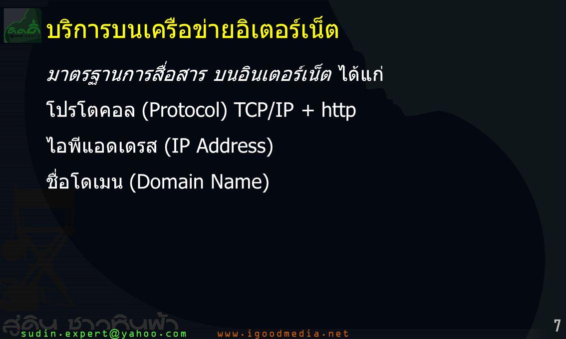 7 บริการบนเครือข่ายอิเตอร์เน็ต มาตรฐานการสื่อสาร บนอินเตอร์เน็ต ได้แก่ โปรโตคอล (Protocol) TCP/IP + http ไอพีแอดเดรส (IP Address) ชื่อโดเมน (Domain Name)