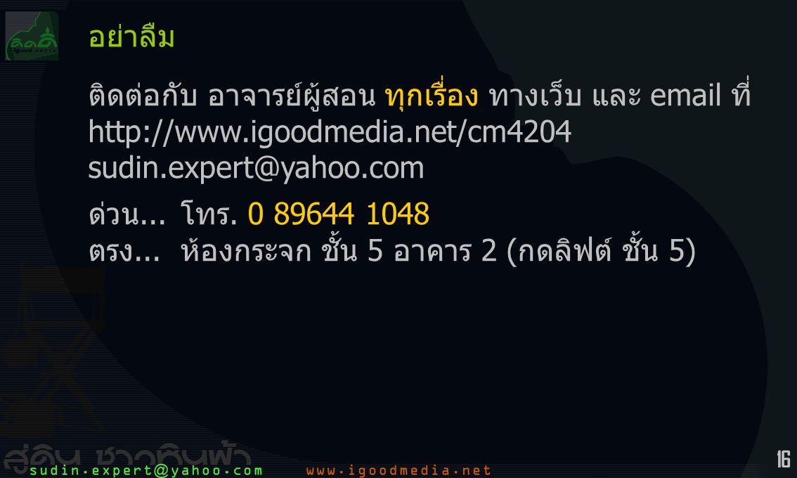 16 ติดต่อกับ อาจารย์ผู้สอน ทุกเรื่อง ทางเว็บ และ email ที่ http://www.igoodmedia.net/cm4204 sudin.expert@yahoo.com ด่วน...โทร.