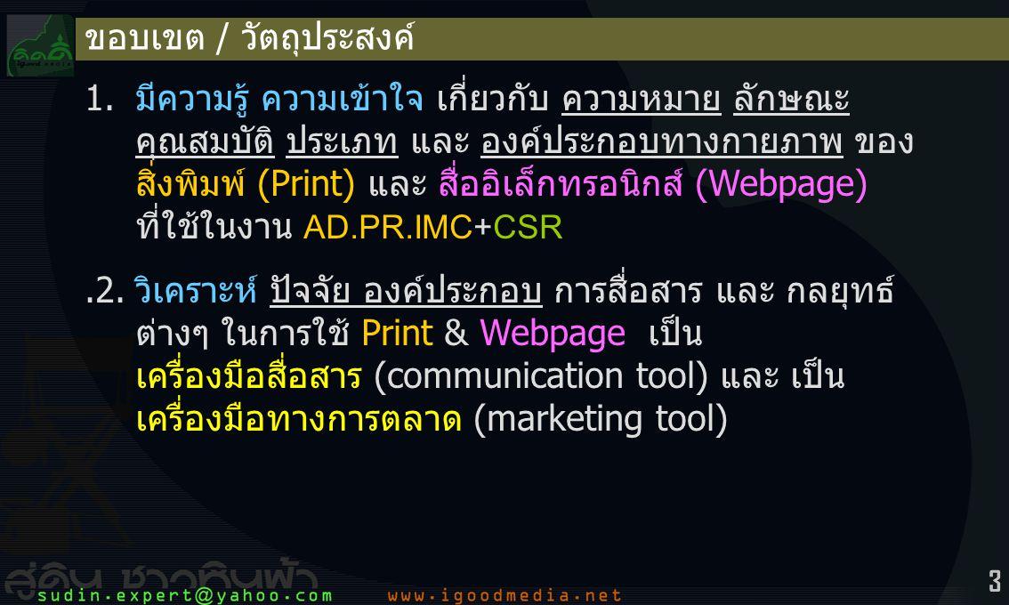 4 3.สังเคราะห์ *หลักทฤษฎีการสื่อสาร (communication theory) *แนวคิดสร้างสรรค์ (creativity) จากที่ได้ศึกษา มา ออกแบบ วางแผน ผลิต Print & Webpage สำหรับใช้ ในงาน AD.PR.IMC+CSR 4.ผลิต Print & Webpage พร้อมทั้งการนำเสนอ และ การ ประเมินคุณภาพ และ ความเหมาะสมของสื่อเหล่านั้น ตาม หลักนิเทศศิลป์–นิเทศโสตทัศน์ (audio–visual communications) และ หลักจิตวิทยาการสื่อสาร