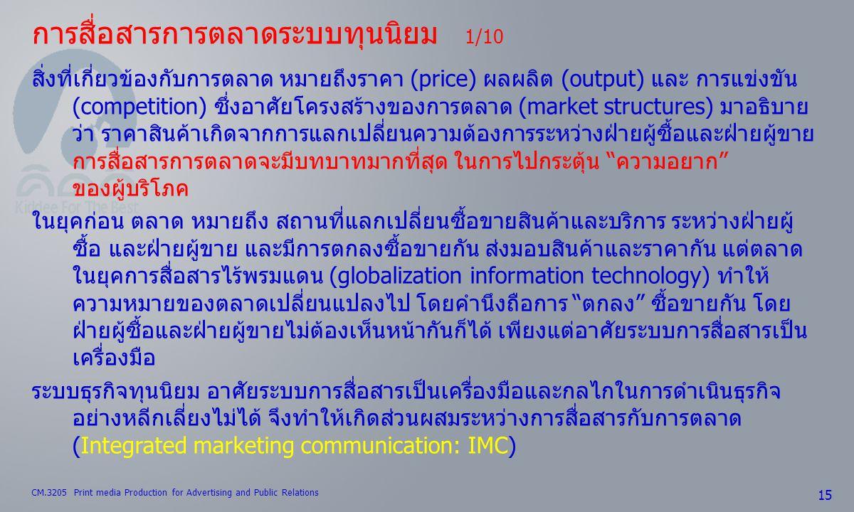 CM.3205 Print media Production for Advertising and Public Relations 15 การสื่อสารการตลาดระบบทุนนิยม 1/10 สิ่งที่เกี่ยวข้องกับการตลาด หมายถึงราคา (pric