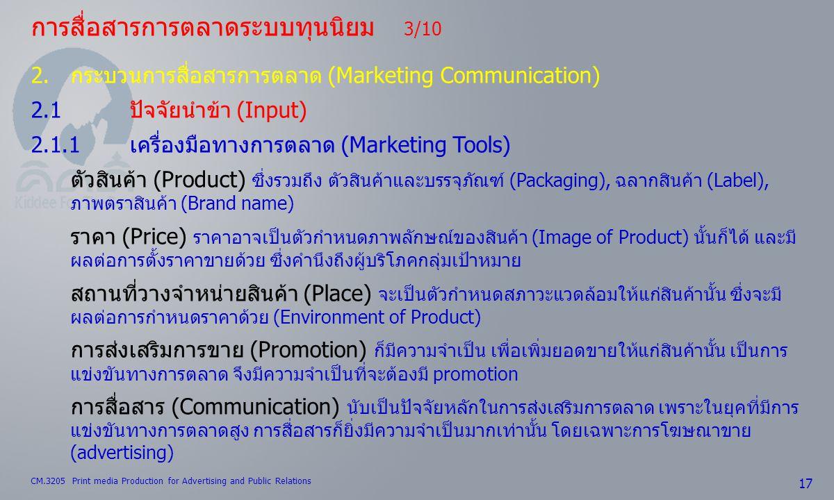 CM.3205 Print media Production for Advertising and Public Relations 17 การสื่อสารการตลาดระบบทุนนิยม 3/10 2.กระบวนการสื่อสารการตลาด (Marketing Communic