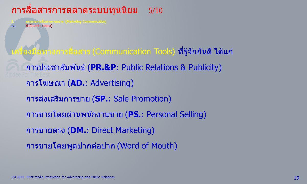 CM.3205 Print media Production for Advertising and Public Relations 19 การสื่อสารการตลาดระบบทุนนิยม 5/10 2.กระบวนการสื่อสารการตลาด (Marketing Communic