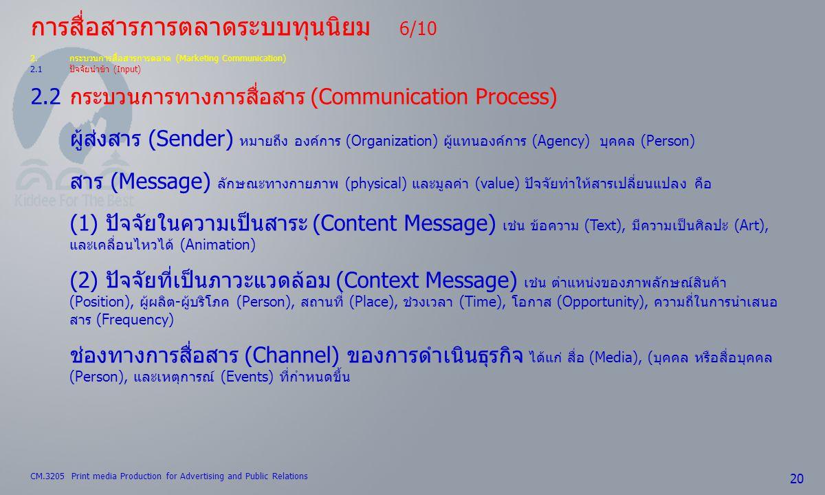 CM.3205 Print media Production for Advertising and Public Relations 20 การสื่อสารการตลาดระบบทุนนิยม 6/10 2.กระบวนการสื่อสารการตลาด (Marketing Communic