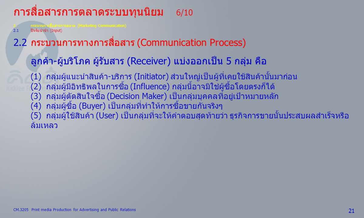 CM.3205 Print media Production for Advertising and Public Relations 21 การสื่อสารการตลาดระบบทุนนิยม 6/10 2.กระบวนการสื่อสารการตลาด (Marketing Communic