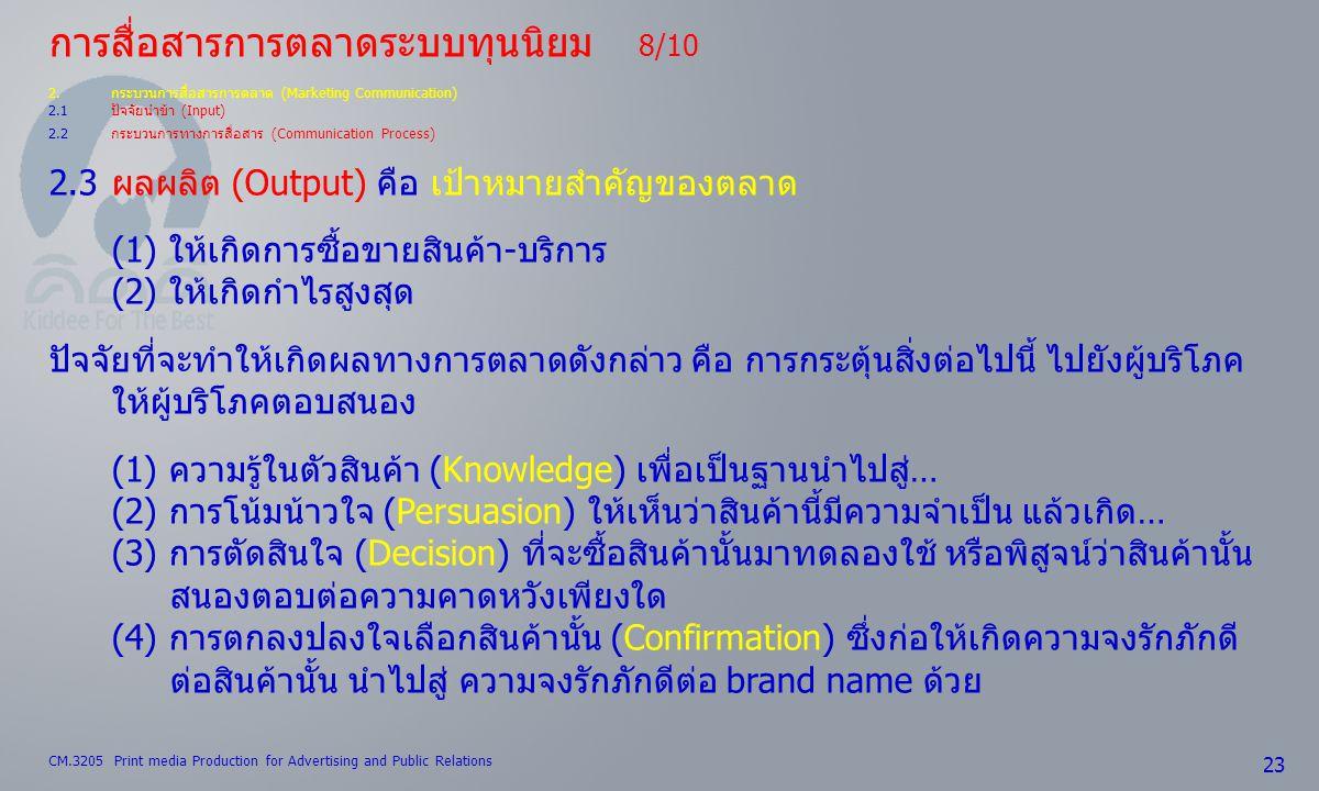 CM.3205 Print media Production for Advertising and Public Relations 23 การสื่อสารการตลาดระบบทุนนิยม 8/10 2.กระบวนการสื่อสารการตลาด (Marketing Communic