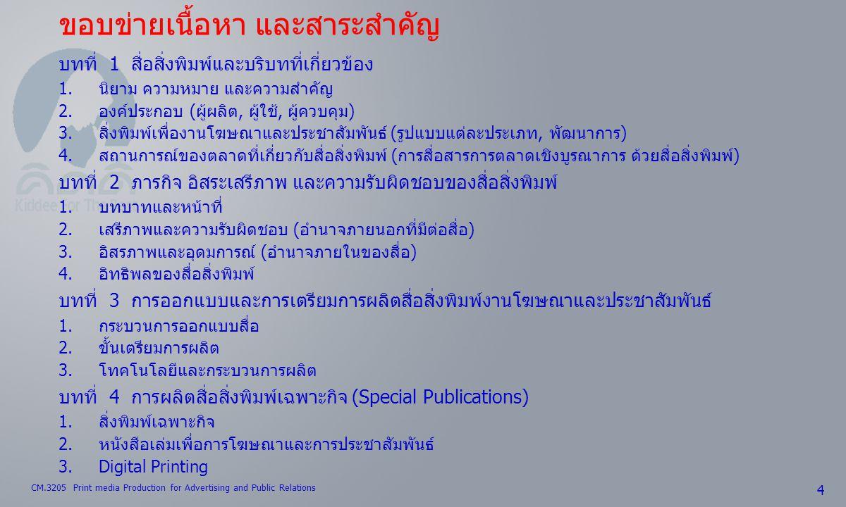 CM.3205 Print media Production for Advertising and Public Relations 4 ขอบข่ายเนื้อหา และสาระสำคัญ บทที่ 1 สื่อสิ่งพิมพ์และบริบทที่เกี่ยวข้อง 1.นิยาม ค