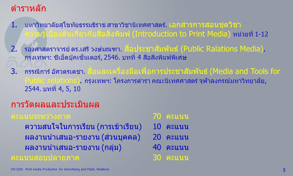 CM.3205 Print media Production for Advertising and Public Relations 5 ตำราหลัก 1. มหาวิทยาลัยสุโขทัยธรรมธิราช สาขาวิชานิเทศศาสตร์. เอกสารการสอนชุดวิชา