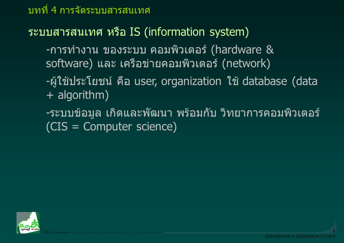 Introduction to Information Science 5 บทที่ 4 การจัดระบบสารสนเทศ Computer scienceISBusiness - Manager