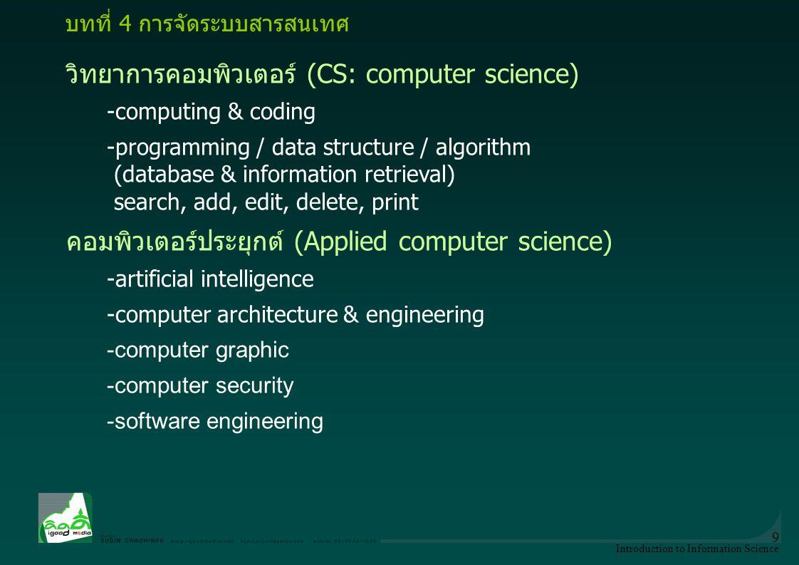 Introduction to Information Science 20 อารยธรรม ของมนุษย์ (1)คือการกระทำ ความจริง ให้กับ ความรู้ ที่มนุษย์ ควรรู้ (2)คือการงดกระทำ ความจริง ที่เกิดจาก ความรู้ ที่มนุษย์ ไม่ควรรู้ (3)คือการเปิดเผย ความรู้ ที่เป็น ความจริง ที่มนุษย์ ควรมี (4)คือการปกปิด ความรู้ ที่เกิดจาก ความจริง ที่มนุษย์ ไม่ควรมี อารยธรรม ไอที