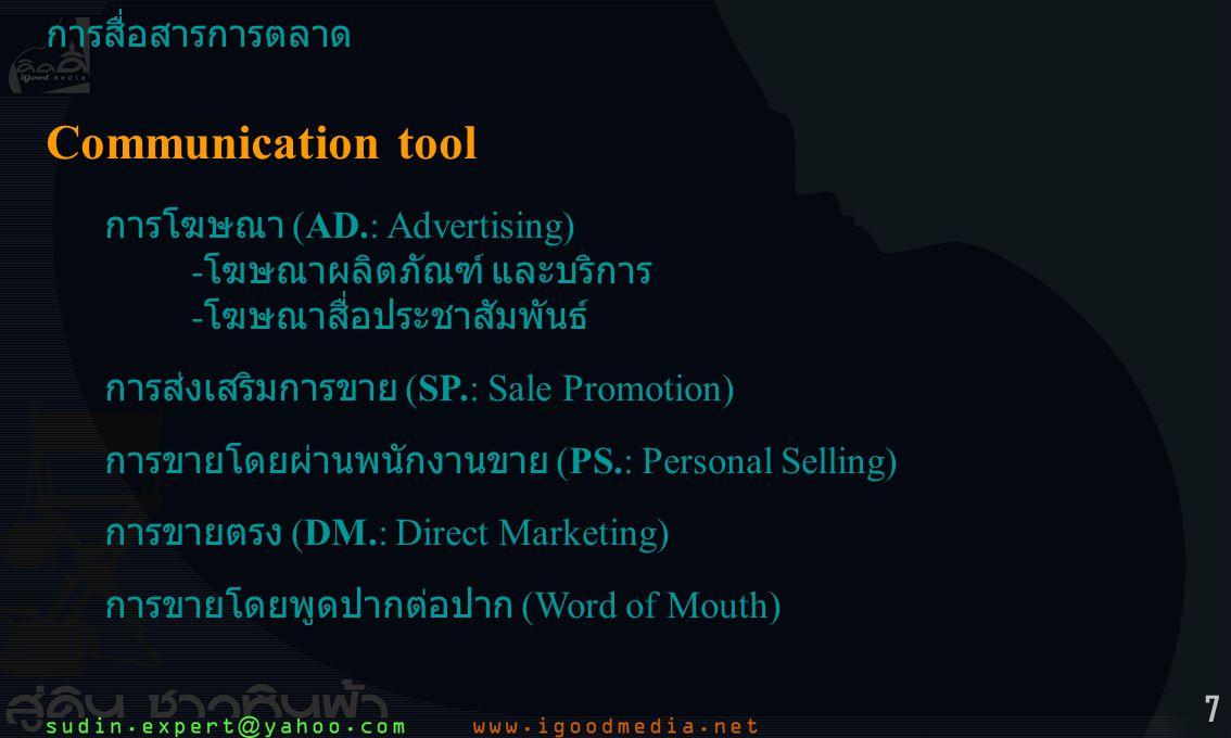 7 การสื่อสารการตลาด Communication tool การโฆษณา (AD.: Advertising) - โฆษณาผลิตภัณฑ์ และบริการ - โฆษณาสื่อประชาสัมพันธ์ การส่งเสริมการขาย (SP.: Sale Promotion) การขายโดยผ่านพนักงานขาย (PS.: Personal Selling) การขายตรง (DM.: Direct Marketing) การขายโดยพูดปากต่อปาก (Word of Mouth)