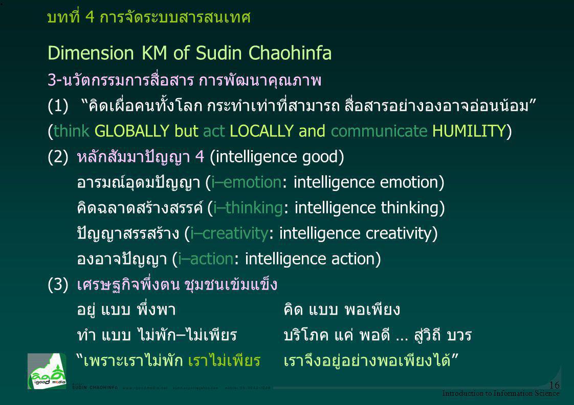 "Introduction to Information Science 16 Dimension KM of Sudin Chaohinfa 3-นวัตกรรมการสื่อสาร การพัฒนาคุณภาพ (1) ""คิดเผื่อคนทั้งโลก กระทำเท่าที่สามารถ ส"