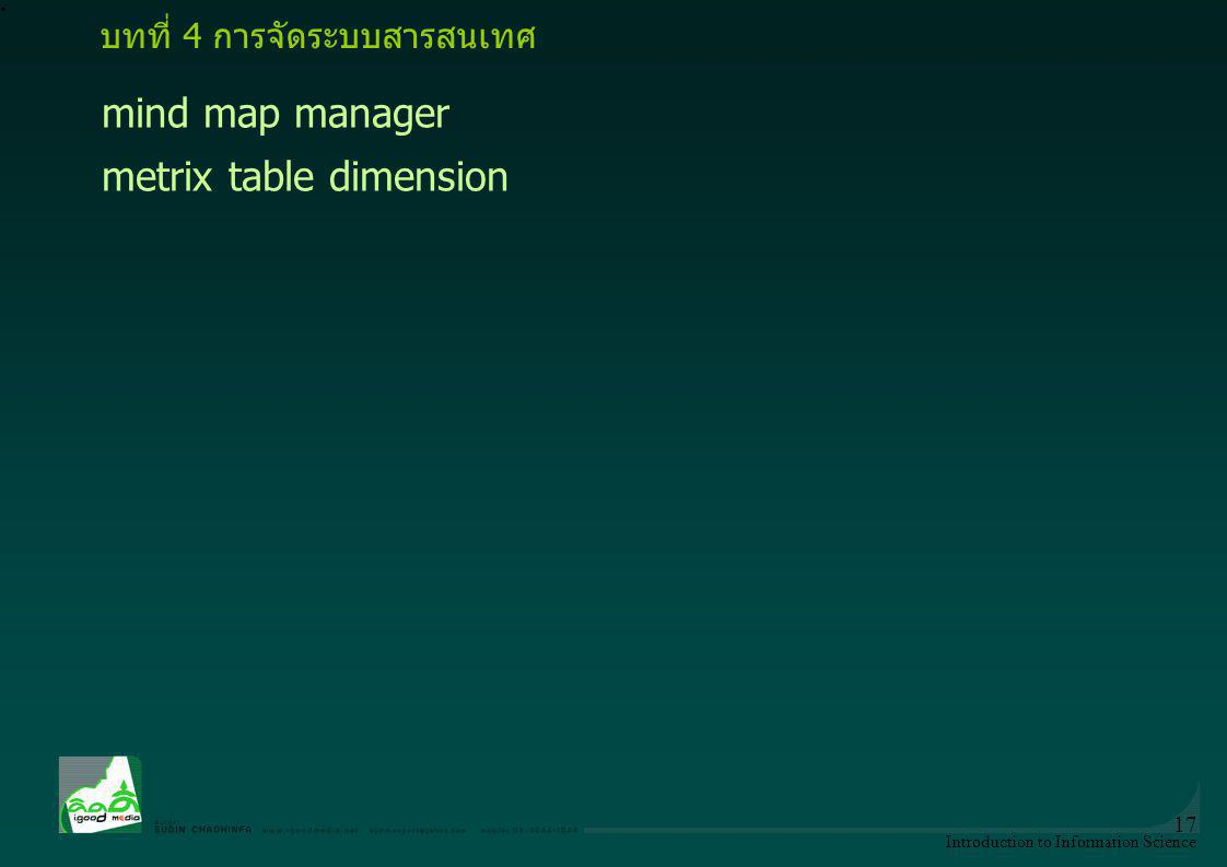 Introduction to Information Science 17 mind map manager metrix table dimension บทที่ 4 การจัดระบบสารสนเทศ