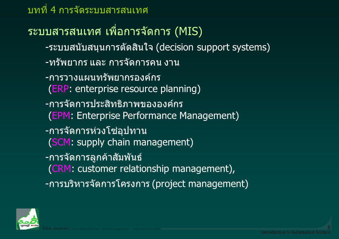 Introduction to Information Science 8 ระบบสารสนเทศ เพื่อการจัดการ (MIS) -ระบบสนับสนุนการตัดสินใจ (decision support systems) -ทรัพยากร และ การจัดการคน