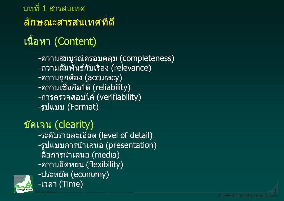 Introduction to Information Science 11 ลักษณะสารสนเทศที่ดี เนื้อหา (Content) -ความสมบูรณ์ครอบคลุม (completeness) -ความสัมพันธ์กับเรื่อง (relevance) -ค