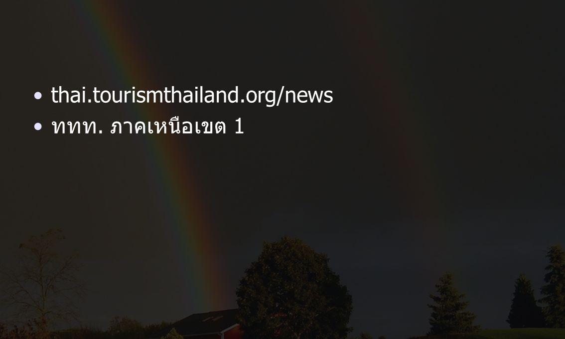 """สำหรับตลาดคนไทย จากแคมเปญ """"เที่ยวไทยครึกครื้น เศรษฐกิจไทยคึกคัก"""" ซึ่งที่ผ่านมา ประสบความสำเร็จ ในการสร้างกระแสให้คนไทย รับรู้ถึง ความสำคัญ ของการท่องเ"""