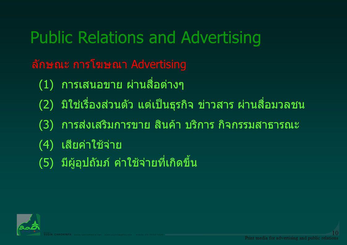 Print media for advertising and public relations 10 ลักษณะ การโฆษณา Advertising (1)การเสนอขาย ผ่านสื่อต่างๆ (2)มิใช่เรื่องส่วนตัว แต่เป็นธุรกิจ ข่าวสา