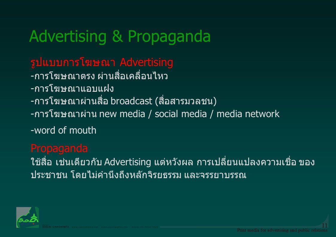 Print media for advertising and public relations 11 รูปแบบการโฆษณา Advertising -การโฆษณาตรง ผ่านสื่อเคลื่อนไหว -การโฆษณาแอบแฝง -การโฆษณาผ่านสื่อ broad
