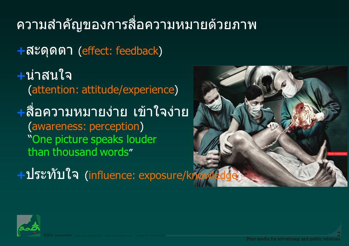 Print media for advertising and public relations 2 ความสำคัญของการสื่อความหมายด้วยภาพ + สะดุดตา (effect: feedback) + น่าสนใจ (attention: attitude/expe