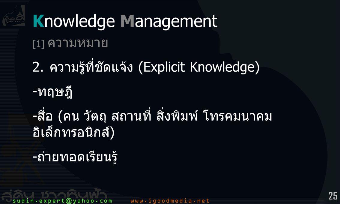 25 Knowledge Management [1] ความหมาย 2.