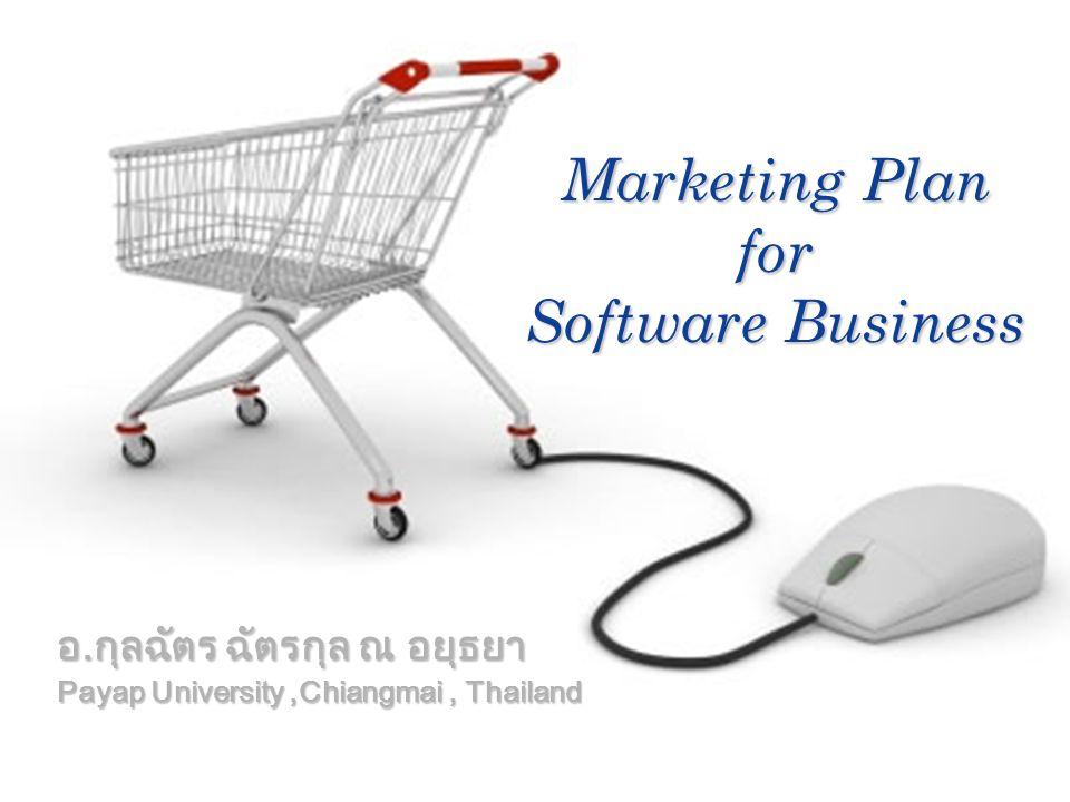 Company LOGO สภาพตลาดอุตสาหกรรมซอฟท์แวร์ในประเทศไทย