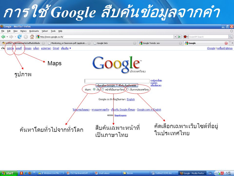 Kulachatr C.NaAyudhya การใช้ Google สืบค้นข้อมูลจากคำ ค้นหาโดยทั่วไปจากทั่วโลก สืบค้นเฉพาะหน้าที่ เป็นภาษาไทย คัดเลือกเฉพาะเว็บไซต์ที่อยู่ ในประเทศไทย รูปภาพ Maps