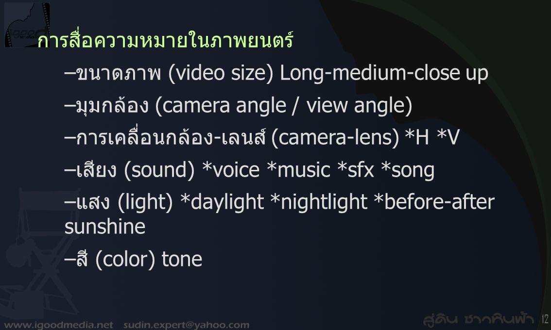 11 4.การเคลื่อนไหว (movement) -วัตถุ/ตัวละคร ในเรื่อง (subject) -ฉากหลัง (background) -กล้อง (camera movement) ดูหัวข้อถัดไป -การตัดต่อ ลำดับภาพ 5.จัง