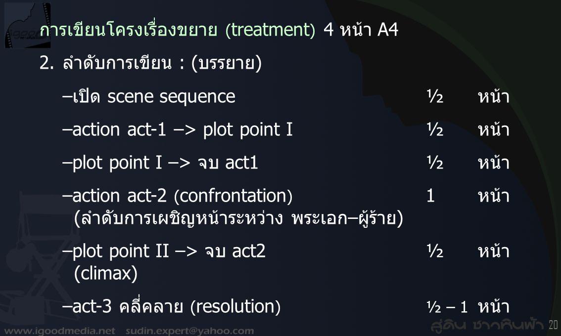 19 การเขียนบทโดยยึดโครงสร้าง act 1–2–3 (Operate–Interrupt–Decision) อัตราส่วน บท (หน้า A4) : เวลา = 1 : 2 : 1 เช่น –บท 5 นาทีact-1 1 ½ หน้า,act-2 2 ½