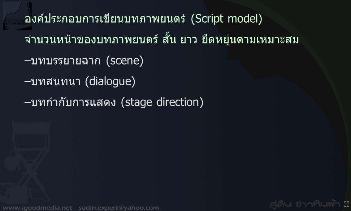 21 องค์ประกอบการเขียนบทภาพยนตร์ (Script model) act–1: beginning เปิดเรื่อง เปิดตัวละคร = need's actor (set up) p. 1 – 30 (บท 10 sc. = p. 1–2½ ) plot p