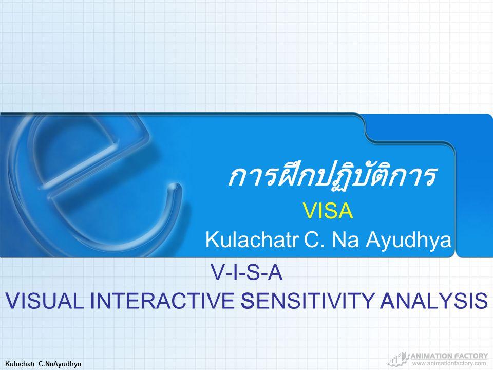 Kulachatr C.NaAyudhya การฝึกปฏิบัติการ VISA Kulachatr C. Na Ayudhya V-I-S-A VISUAL INTERACTIVE SENSITIVITY ANALYSIS