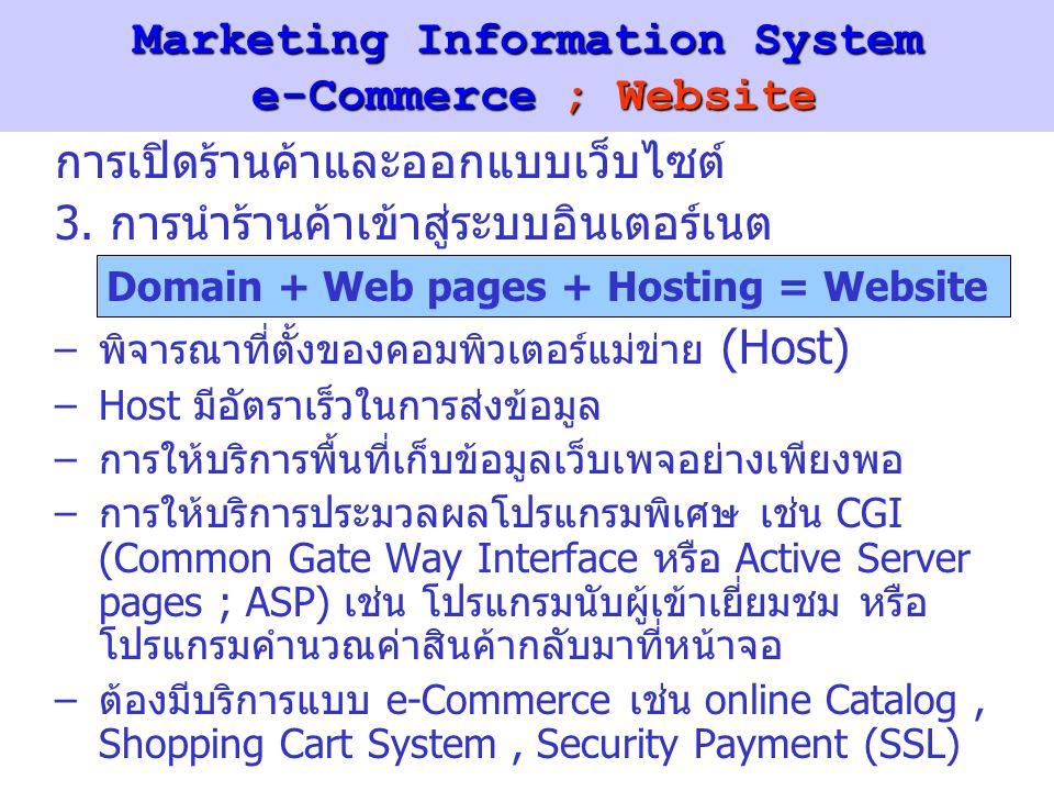 การเปิดร้านค้าและออกแบบเว็บไซต์ 3. การนำร้านค้าเข้าสู่ระบบอินเตอร์เนต Domain + Web pages + Hosting = Website –พิจารณาที่ตั้งของคอมพิวเตอร์แม่ข่าย (Hos