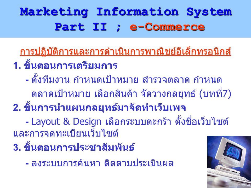 Marketing Information System Part II ; e-Commerce การปฏิบัติการและการดำเนินการพาณิชย์อีเล็กทรอนิกส์ 1. ขั้นตอนการเตรียมการ - ตั้งทีมงาน กำหนดเป้าหมาย