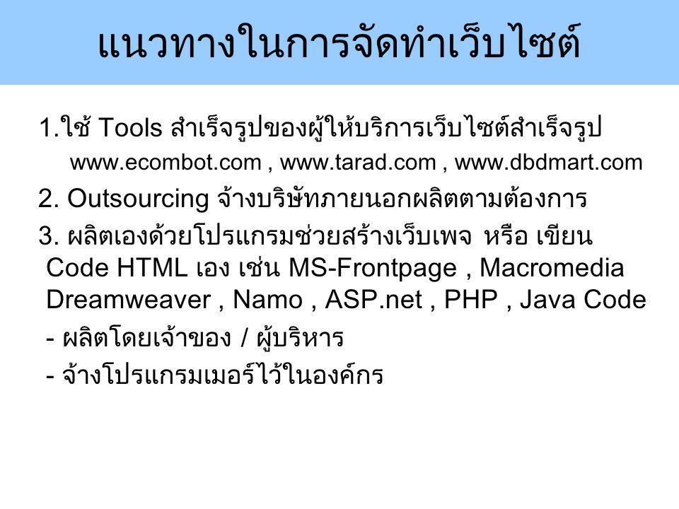 แนวทางในการจัดทำเว็บไซต์ 1.ใช้ Tools สำเร็จรูปของผู้ให้บริการเว็บไซต์สำเร็จรูป www.ecombot.com, www.tarad.com, www.dbdmart.com 2. Outsourcing จ้างบริษ