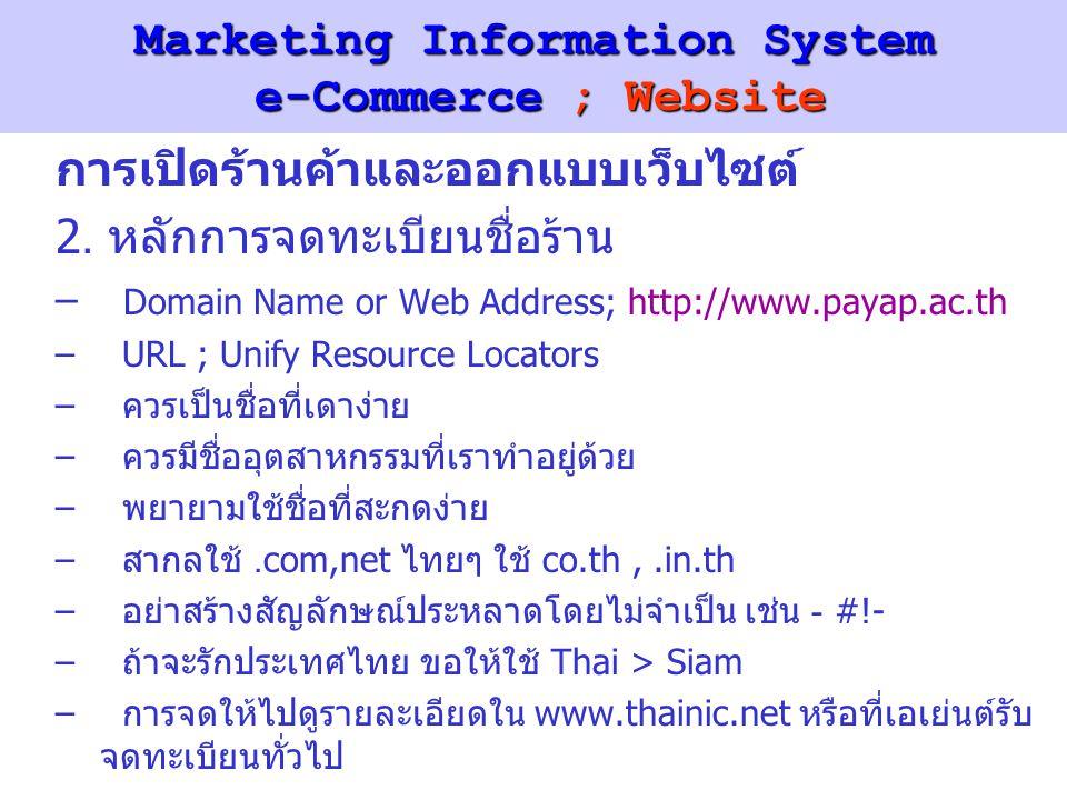 การเปิดร้านค้าและออกแบบเว็บไซต์ 2. หลักการจดทะเบียนชื่อร้าน – Domain Name or Web Address; http://www.payap.ac.th – URL ; Unify Resource Locators – ควร