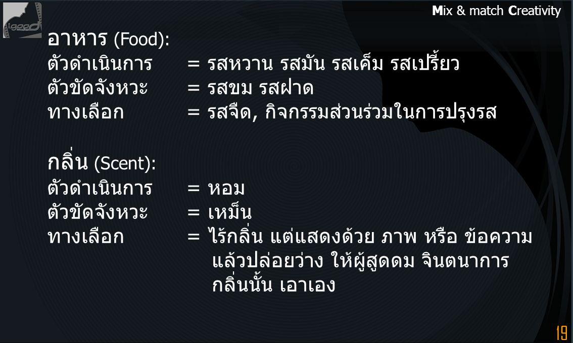 19 Mix & match Creativity อาหาร (Food): ตัวดำเนินการ= รสหวาน รสมัน รสเค็ม รสเปรี้ยว ตัวขัดจังหวะ = รสขม รสฝาด ทางเลือก= รสจืด, กิจกรรมส่วนร่วมในการปรุ
