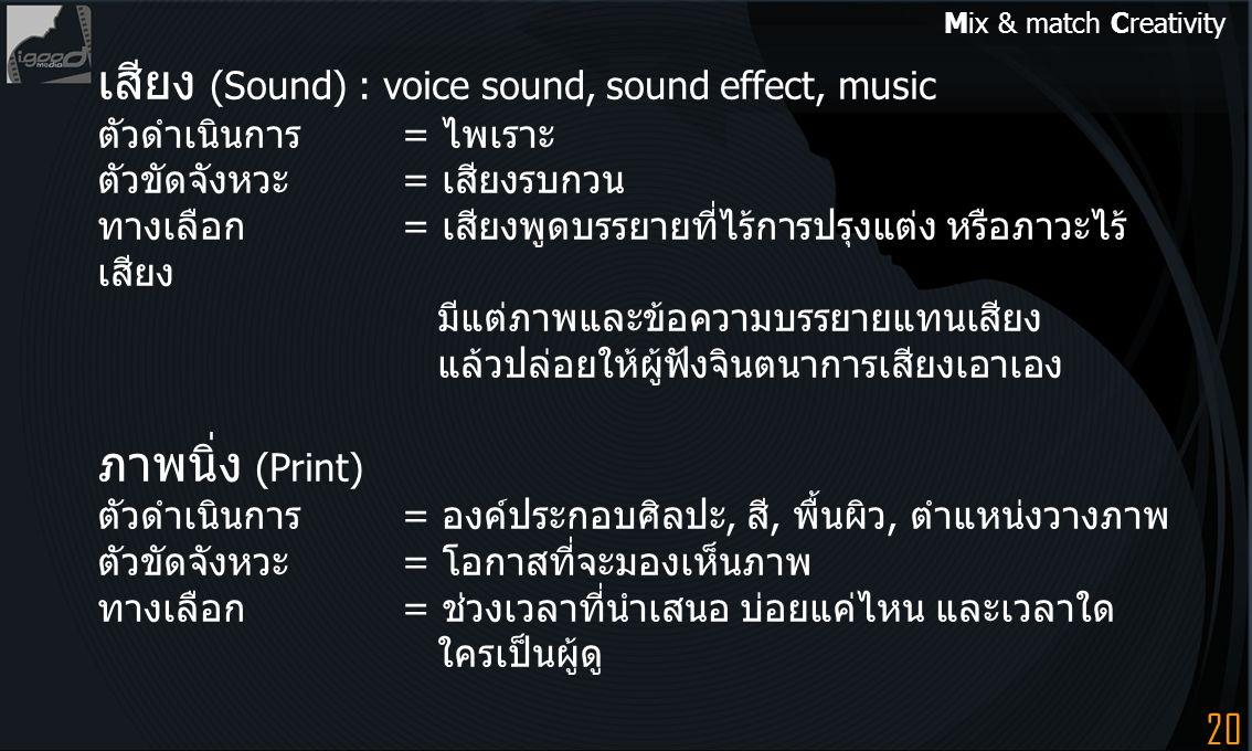 20 เสียง (Sound) : voice sound, sound effect, music ตัวดำเนินการ = ไพเราะ ตัวขัดจังหวะ = เสียงรบกวน ทางเลือก = เสียงพูดบรรยายที่ไร้การปรุงแต่ง หรือภาว