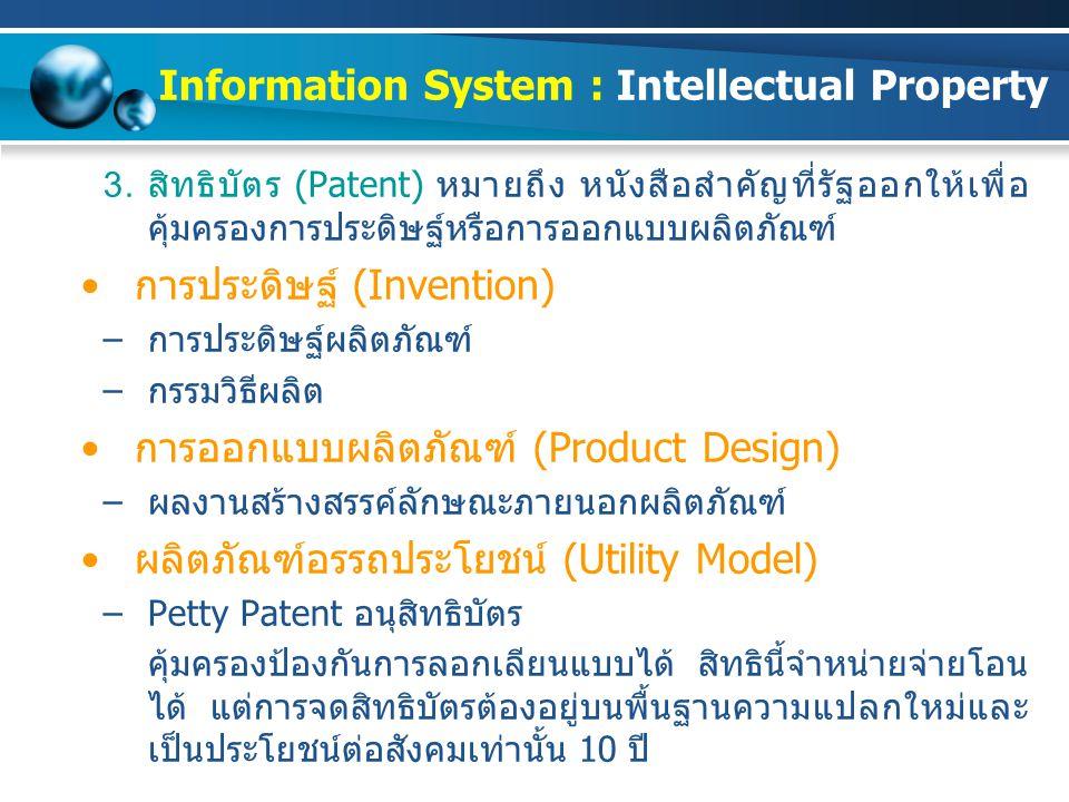 3. สิทธิบัตร (Patent) หมายถึง หนังสือสำคัญที่รัฐออกให้เพื่อ คุ้มครองการประดิษฐ์หรือการออกแบบผลิตภัณฑ์ การประดิษฐ์ (Invention) –การประดิษฐ์ผลิตภัณฑ์ –ก